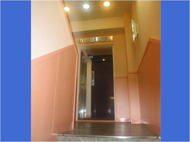 杉並区梅里 小池歯科医院 新高円寺駅 エントランス 写真