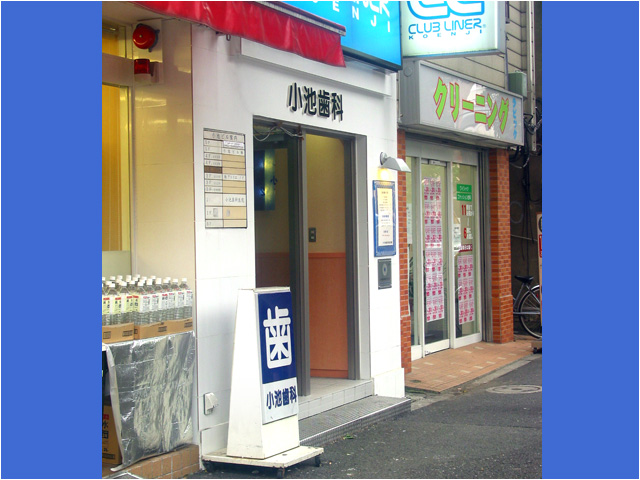杉並区梅里 小池歯科医院 新高円寺駅 入り口 写真